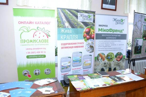 Українські садівники зібралися в Уманському НУС