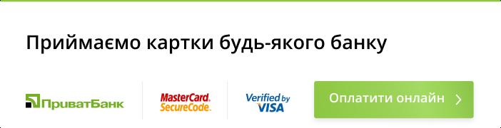 Сплатити онлайн