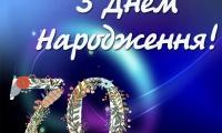Вітаємо Шатохіна Анатолія Миколайовича з 70-річним ювілеєм