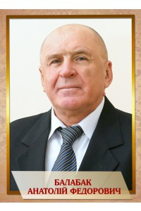 Балабак Анатолій Федорович