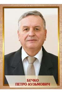 Бечко Петро Кузьмович