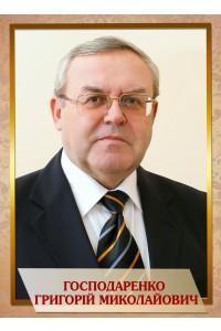 Господаренко Григорій Миколайович
