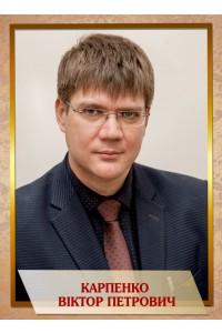 Карпенко Віктор Петрович