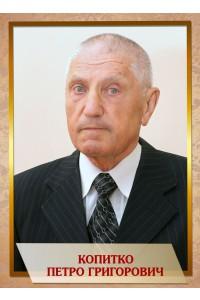 Копитко Петро Григорович