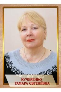 Кучеренко Тамара Євгеніївна