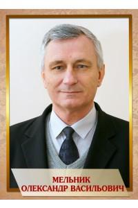 Мельник Олександр Васильович