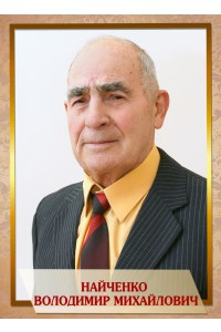 Найченко Володимир Михайлович