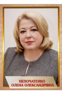 Непочатенко Олена Олександрівна