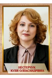 Нестерчук Юлія Олександрівна