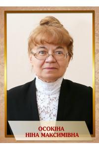 Осокіна Ніна Максимівна