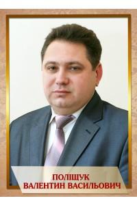 Поліщук Валентин Васильович