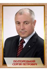 Полторецький Сергій Петрович
