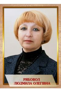 Рябовол Людмила Олегівна
