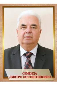 Семенда Дмитро Костянтинович