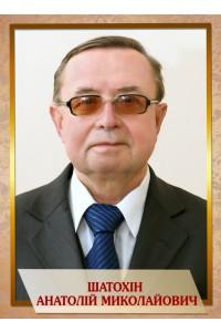Шатохін Анатолій Миколайович