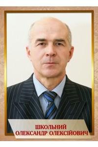 Школьний Олександр Олексійович