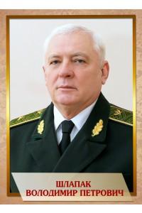 Шлапак Володимир Петрович