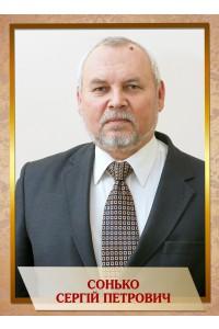 Сонько Сергій Петрович