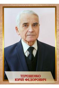 Терещенко Юрій Федорович