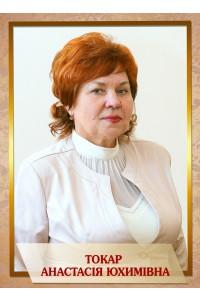 Токар Анастасія Юхимівна