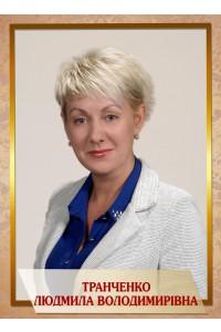 Транченко Людмила Володимирівна
