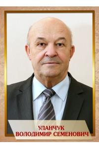 Уланчук Володимир Семенович