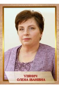 Улянич Олена Іванівна