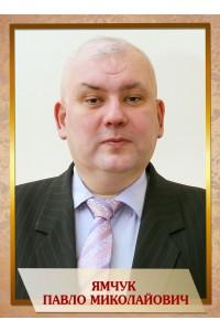 Ямчук Павло Миколайович