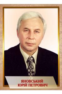 Яновський Юрій Петрович