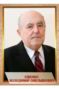 Єщенко Володимир Омелянович