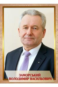 Заморський Володимир Васильович