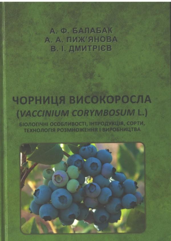 Чорниця високоросла (Vaccinium corymbosum L.): біологічні особливості, інтродукція, сорти, технологія розмноження і виробництва / співавтор А. Балабак