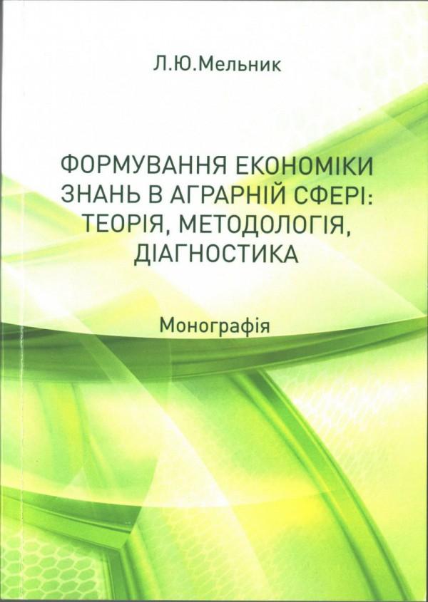 Формування економіки знань в аграрній сфері: теорія, методологія, діагностика / Л. Мельник