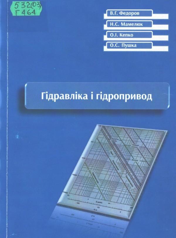 Гідравліка і гідропривод / В. Федоров, Н. Мамелюк, О. Кепко, О. Пушка