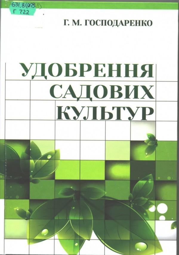 Удобрення садових культур / Г. Господаренко
