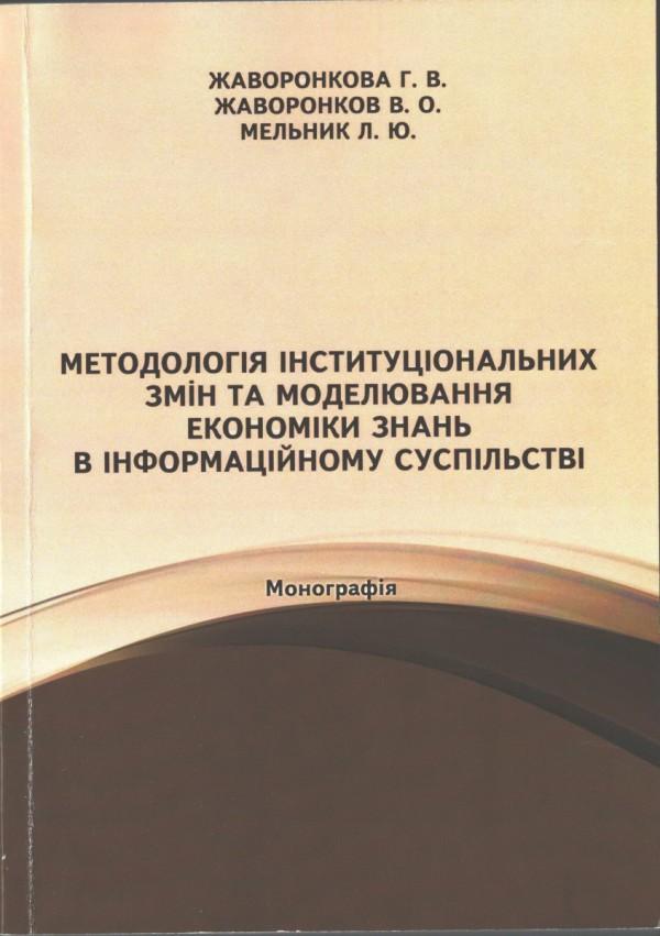 Методологія інституціональних змін та моделювання економіки знань в інформаційному суспільстві / Л. Мельник