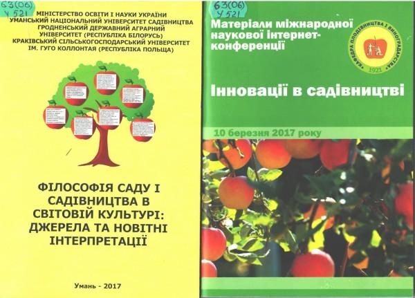 Філософія саду і садівництва в світовій культурі: джерела та новітні інтерпретації