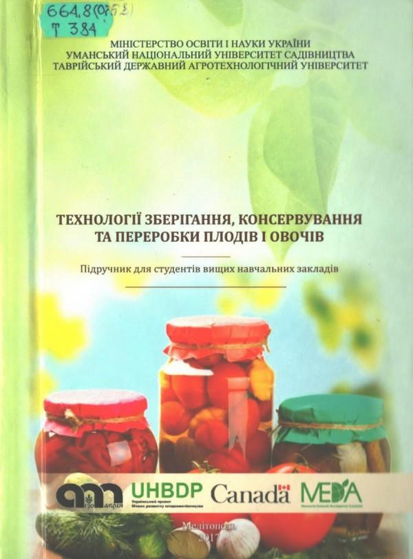Технології зберігання, консервування та переробки плодів і овочів