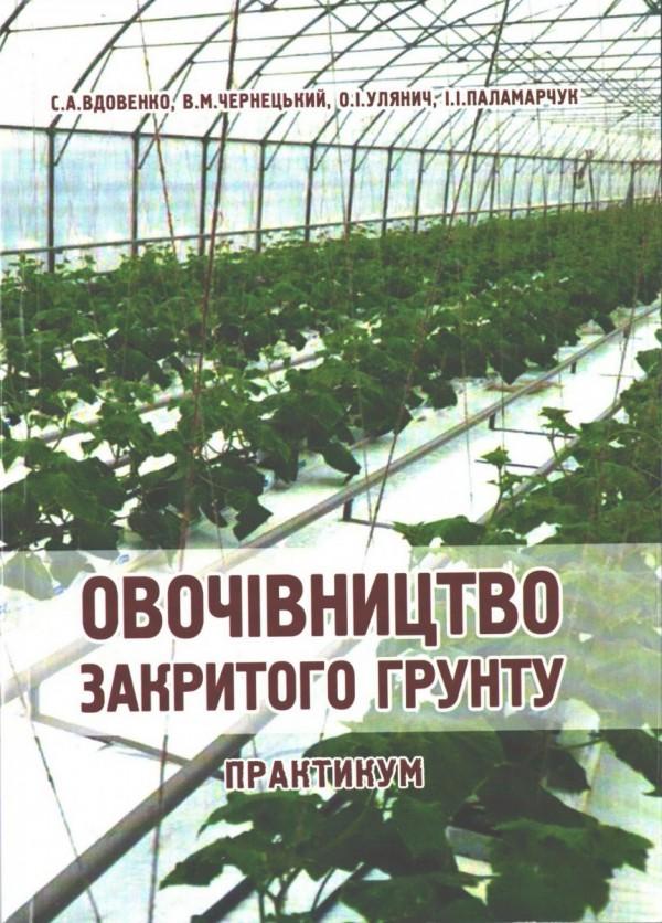 Овочівництво закритого ґрунту / співавтор О. Улянич