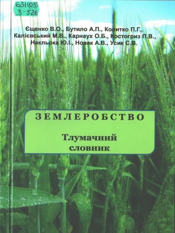 Землеробство: тлумачний словник / О. Єщенко