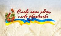 Слово наше рідне – слово українське