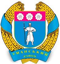 Уманська районна державна адміністрація