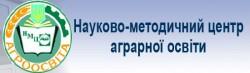 """Науково-методичний центр інформаційно-аналітичного забезпечення діяльності вищих навчальних закладів """"Агроосвіта"""""""