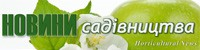 """Журнал """"Новини садівництва"""""""