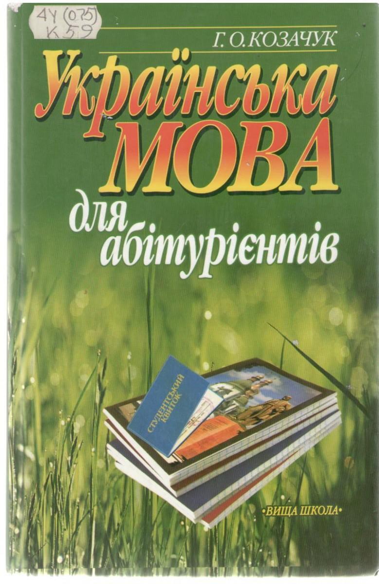 Класс гдз мова 10 козачук украинская